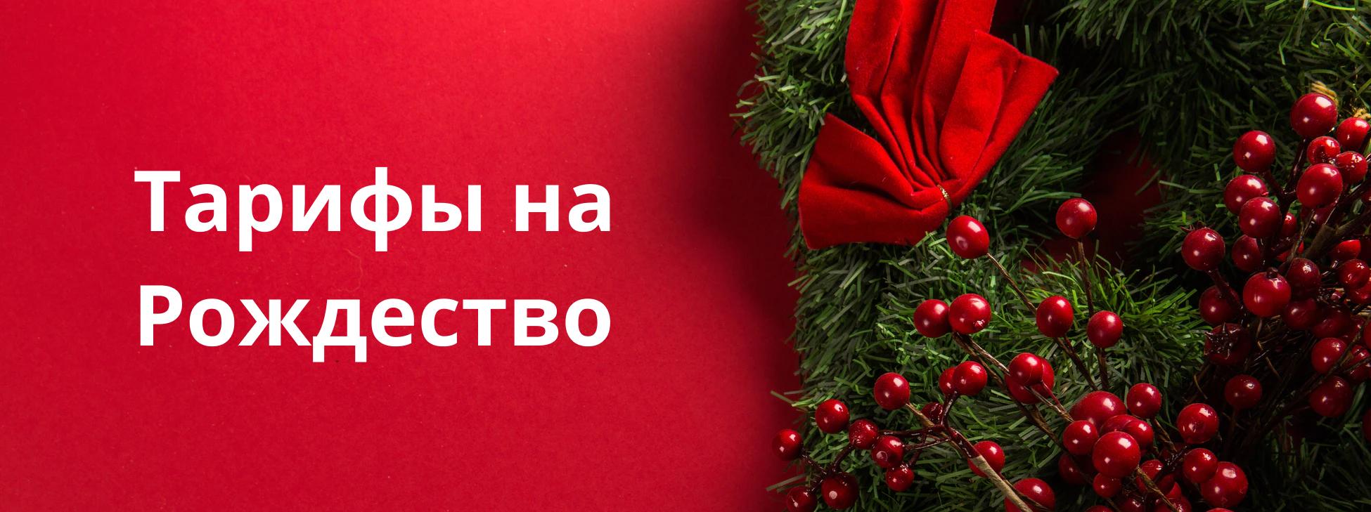 тарифы на рождество
